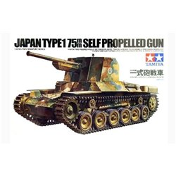 Tamiya 35095 1/35 Japan Type1 75mm Self Propelled Gun