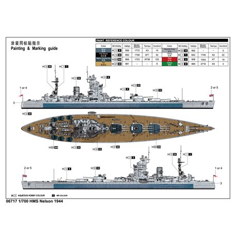 Trumpeter 06717 1/700 HMS Nelson 1944