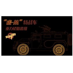 "MENG SPS-035 1/35 Russian GAZ 233115 ""Tiger-M"" SpN SPV Sagged Wheel Set"